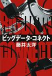 ビッグデータ・コネクト-電子書籍
