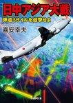 日中アジア大戦-電子書籍