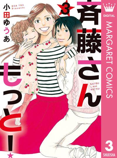 斉藤さん もっと! 3-電子書籍