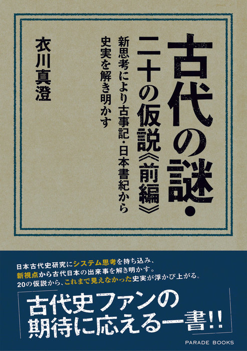 古代の謎・二十の仮説≪前編≫ 新思考により古事記・日本書紀から史実を解き明かす拡大写真