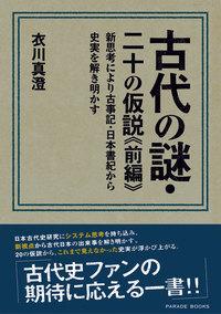 古代の謎・二十の仮説≪前編≫ 新思考により古事記・日本書紀から史実を解き明かす-電子書籍