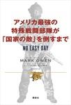 アメリカ最強の特殊戦闘部隊が「国家の敵」を倒すまで NO EASY DAY-電子書籍