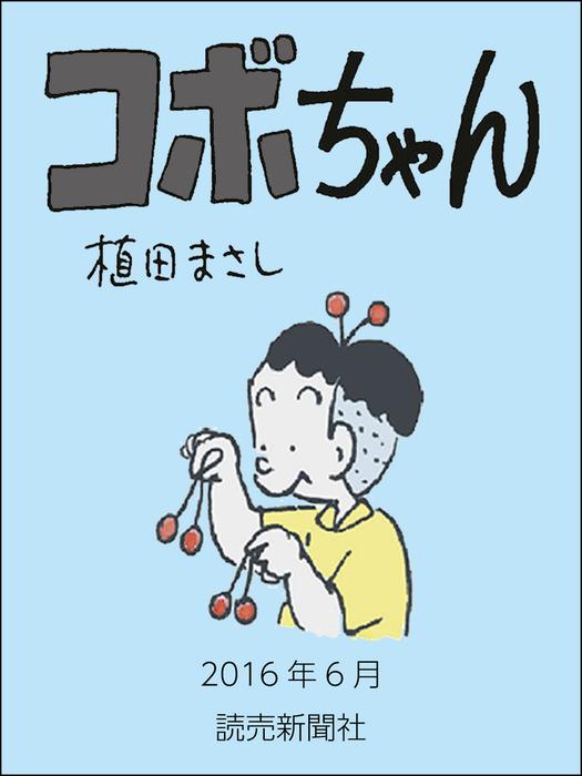 コボちゃん 2016年6月-電子書籍-拡大画像