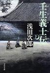 壬生義士伝(下)-電子書籍