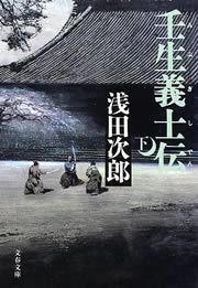 壬生義士伝(下)-電子書籍-拡大画像