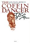 コフィン・ダンサー 上-電子書籍