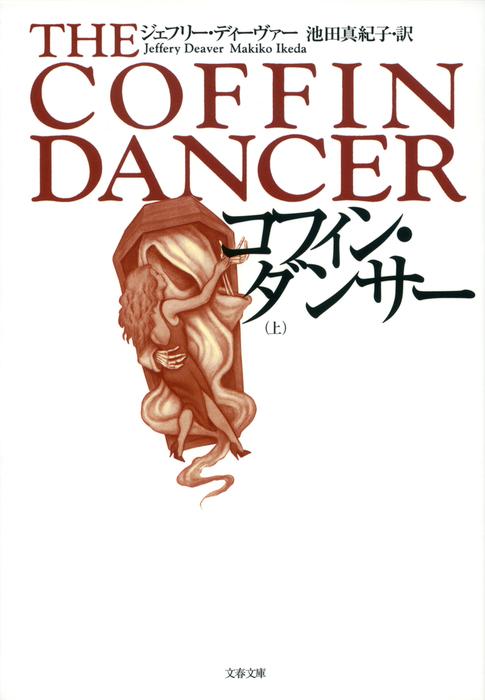 コフィン・ダンサー 上拡大写真