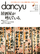 「dancyu」シリーズ