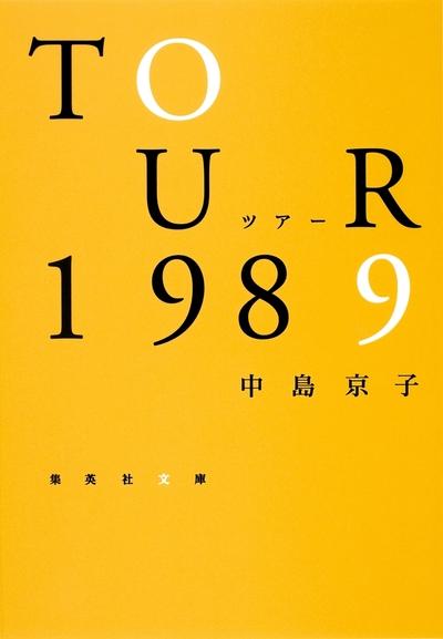 ツアー1989-電子書籍