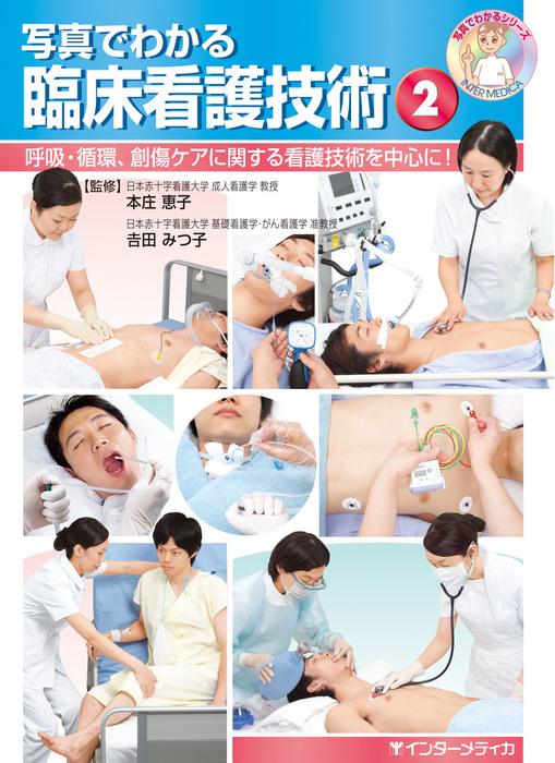 写真でわかる臨床看護技術〈2〉 : 呼吸・循環、創傷ケアに関する看護技術を中心に!拡大写真