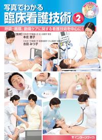 写真でわかる臨床看護技術〈2〉 : 呼吸・循環、創傷ケアに関する看護技術を中心に!-電子書籍