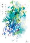 うみべの女の子(1)-電子書籍