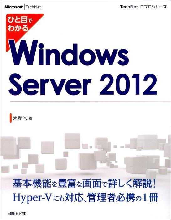 ひと目でわかるWindows Server 2012拡大写真