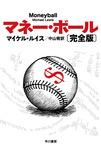 マネー・ボール〔完全版〕-電子書籍