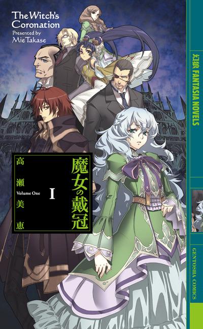 魔女の戴冠-電子書籍