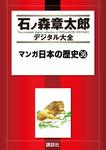 マンガ日本の歴史(36)-電子書籍