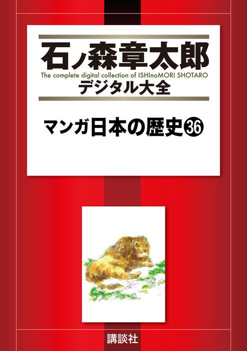 マンガ日本の歴史(36)拡大写真