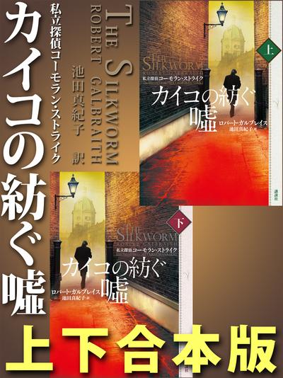 カイコの紡ぐ嘘 私立探偵コーモラン・ストライク 上下合本版-電子書籍