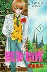 BUD BOY 1-電子書籍