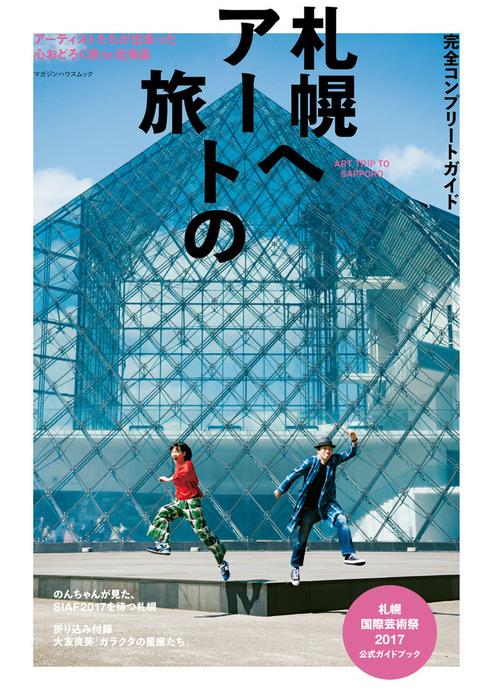 完全コンプリートガイド 札幌へアートの旅 札幌国際芸術祭2017公式ガイドブック-電子書籍-拡大画像