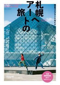 完全コンプリートガイド 札幌へアートの旅 札幌国際芸術祭2017公式ガイドブック