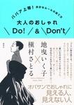 ババア上等! 余計なルールの捨て方 大人のおしゃれDo!&Don't-電子書籍