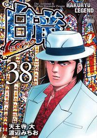 白竜-LEGEND- 38-電子書籍