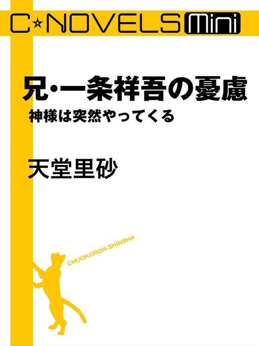 C★NOVELS Mini 兄・一条祥吾の憂慮 神様は突然やってくる-電子書籍-拡大画像