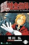鋼の錬金術師 1巻-電子書籍
