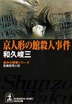 京人形の館殺人事件-電子書籍