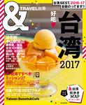 &TRAVEL 台湾 2017-電子書籍