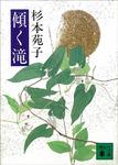 傾く滝-電子書籍