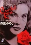 クリスタル・ローズ-電子書籍