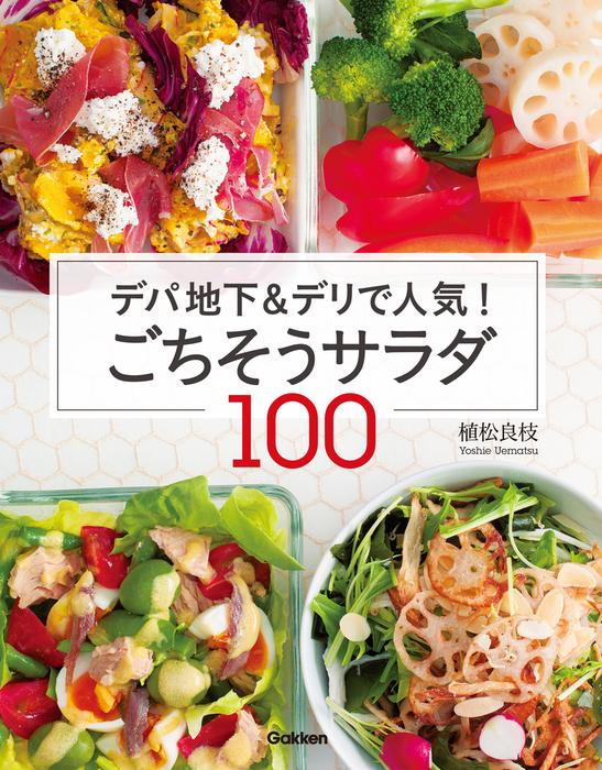 デパ地下&デリで人気! ごちそうサラダ100拡大写真