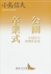 公園 卒業式 小島信夫初期作品集-電子書籍