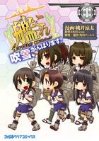 「艦隊これくしょん -艦これ- 4コマコミック 吹雪、がんばります!」シリーズ