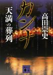 カンナ 天満の葬列-電子書籍