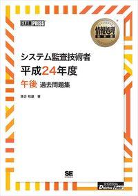 [ワイド版]情報処理教科書 システム監査技術者 平成24年度 午後 過去問題集-電子書籍