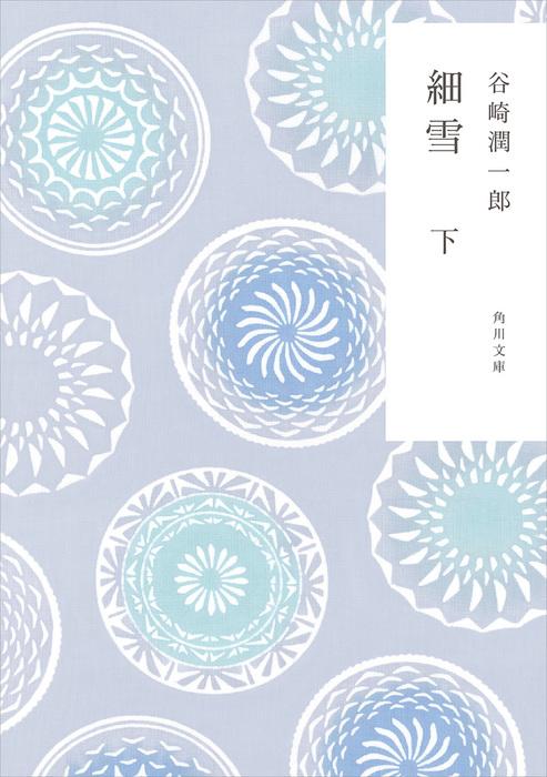 新装版 細雪 下-電子書籍-拡大画像