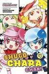 Shugo Chara Chan! 4-電子書籍