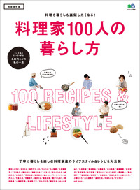 料理家100人の暮らし方