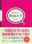 頑張らない英会話フレーズ-電子書籍