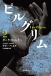 ピルグリム〔2〕 ダーク・ウィンター-電子書籍