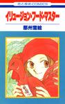 イリュージョン・フード・マスター-電子書籍