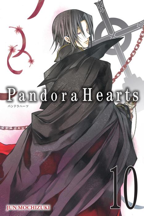 PandoraHearts, Vol. 10拡大写真