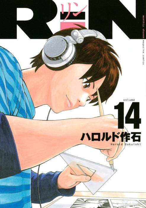 RiN(14)拡大写真