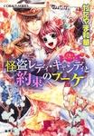 乙女☆コレクション 怪盗レディ・キャンディと約束のブーケ-電子書籍