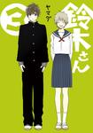 鈴木さん 3巻-電子書籍