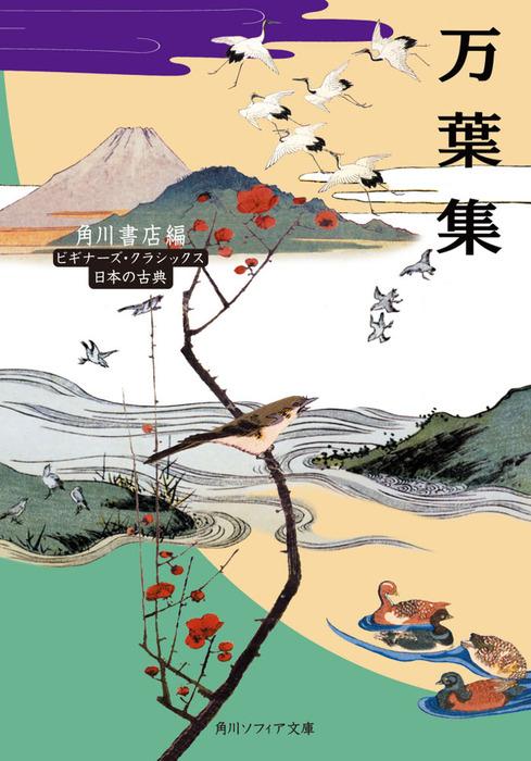 万葉集 ビギナーズ・クラシックス 日本の古典拡大写真