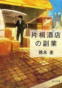 片桐酒店の副業-電子書籍
